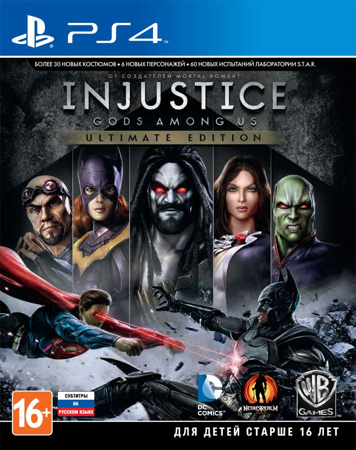 Injustice: Gods Among Us. Ultimate Edition (рос.) б/в PS4