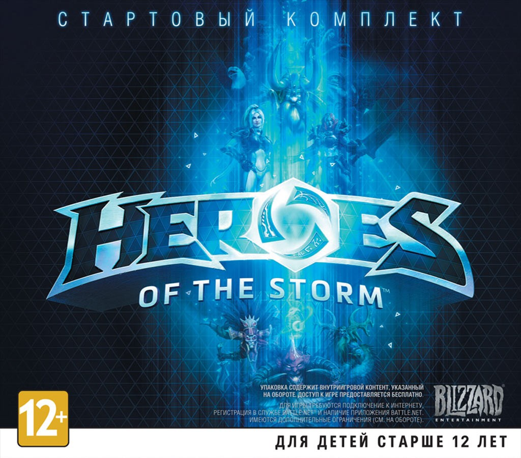 Heroes of the Storm рос.