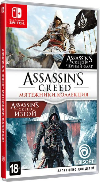 Assassin's Creed Бунтівники Колекція | Assassin's Creed The Rebel Collection SWITCH