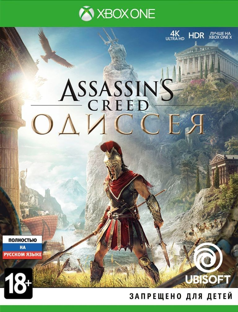 Assassin's Creed Одiссея | Assassin's Creed Odyssey б/в XONE
