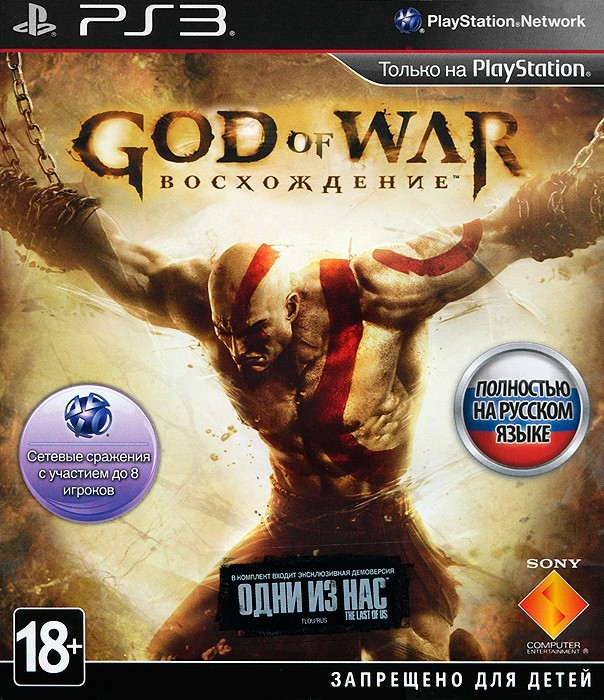 God of War: Восхождение