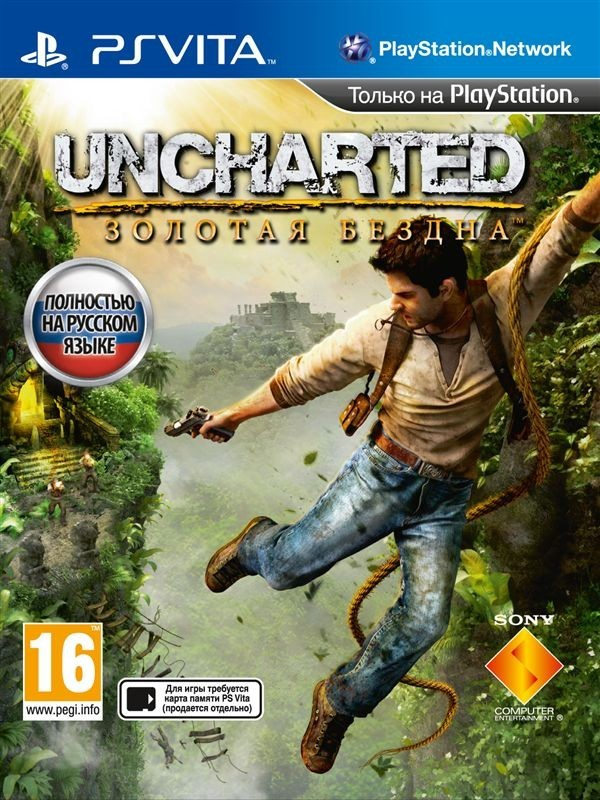 Uncharted Золотая бездна | Uncharted Golden Abyss б/у PSV