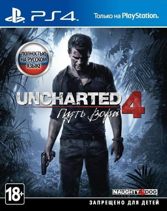 Uncharted 4: A Thief's End «Uncharted 4: Путь вора»
