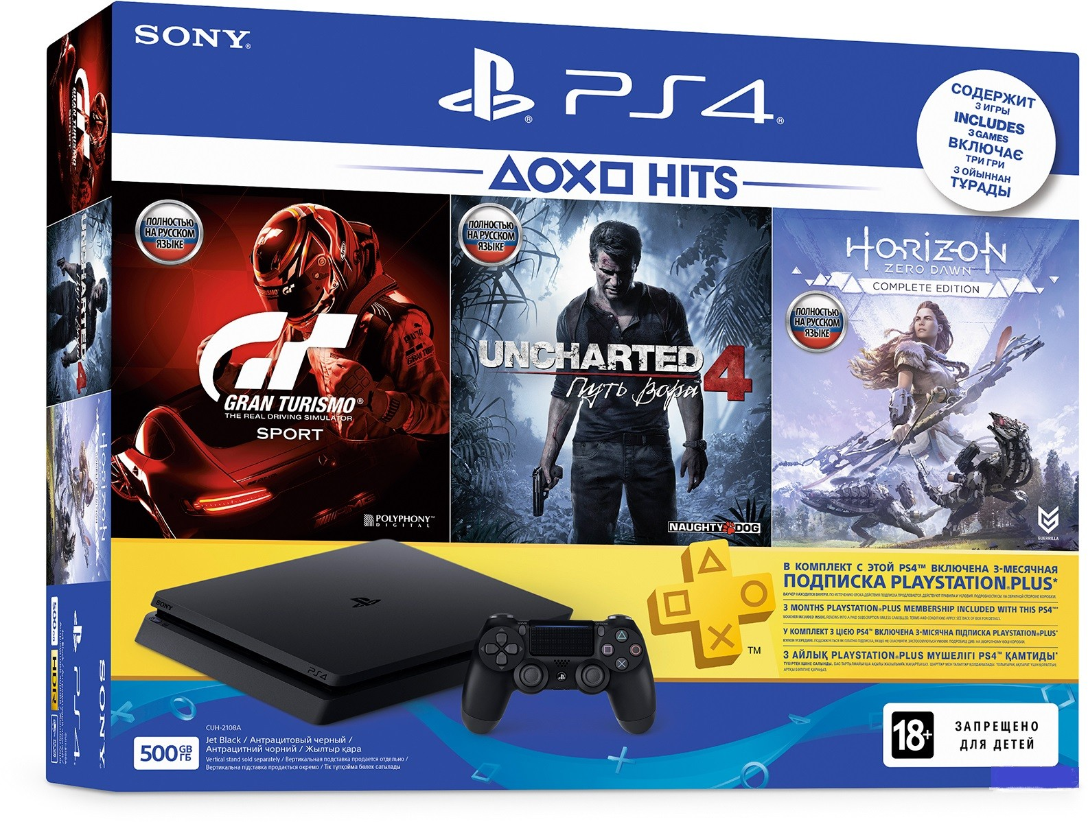 Sony PlayStation 4 Slim 500 GB Black Bundle + Gran Turismo Sport + Uncharted 4 + Horizon Zero Dawn. Complete Edition + PSPlus 3 месяца